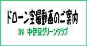 中伊豆グリーンクラブコース紹介2019